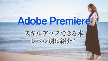 【動画編集】Premiere Proをマスターできる本4選【レベル別に紹介】