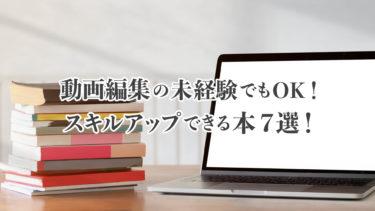 【初心者必見】未経験でも動画編集のスキルをマスターできる本7冊!