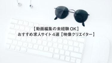【動画編集の未経験OK】おすすめ求人サイト4選【映像クリエイター】