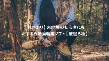 【無料あり】未経験の初心者にもおすすめ動画編集ソフト【厳選6種】