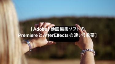 【動画編集ソフト】AdobeのPremiereとAfterEffectsの違い【重要】