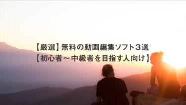 【厳選】無料の動画編集ソフト3選【初心者〜中級者を目指す人向け】