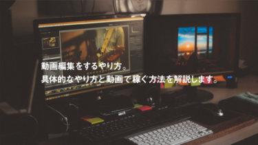 動画編集をするやり方。具体的なやり方と動画で稼ぐ方法を解説します。