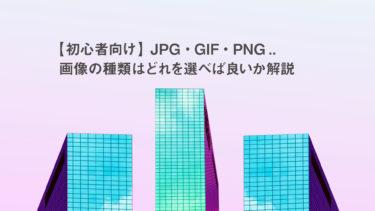 【初心者向け】JPG・GIF・PNG..画像の種類はどれを選べば良いか解説