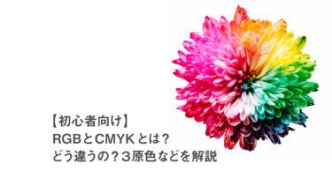 【初心者向け】RGBとCMYKとは?どう違うの?3原色などを解説