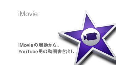 【YouTube解説付き】iMovieの起動から書き出しまでの使い方
