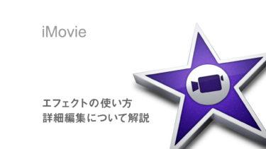 【YouTube解説付き】iMovieのエフェクトと詳細編集の使い方