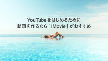 YouTubeをはじめるために動画を作るなら「iMovie」がおすすめ