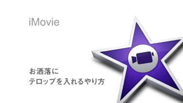 iMovieでオシャレにテロップを入れるやり方を解説【無料配布あり】