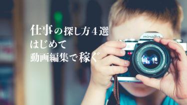 動画編集の仕事の探し方4選【はじめて動画編集の依頼を受けて稼ぐ】