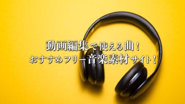 【2020年版】動画編集で使える曲!おすすめフリー音楽素材【無料】