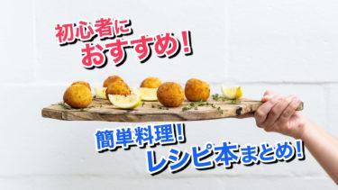 【2020年版】料理の初心者におすすめできるレシピ本!【まとめ】