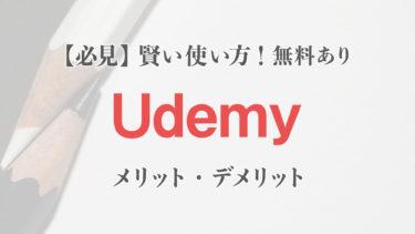 【初心者必見】Udemyをおすすめできる人【損しない方法:無料あり】