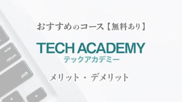 【無料体験あり】テックアカデミーのおすすめコース【初心者必読!】