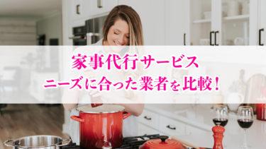 家事代行サービスを比較!安心して利用できる業者6選【お試しOK】