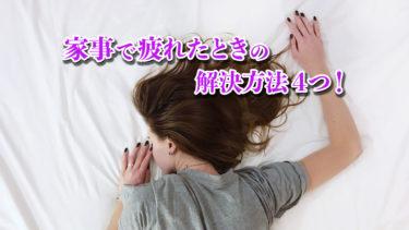 【簡単】家事で疲れたときの解決方法4つ【最終手段は何もしない!】