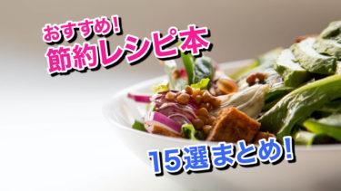【必読】節約できるレシピ本15選!お金がなくても絶品美味しいご飯