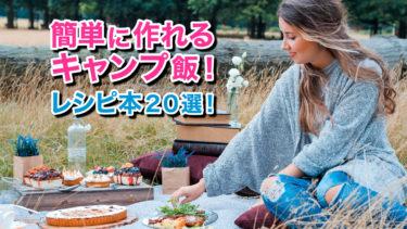 【お家キャンプ】簡単に作れるキャンプ飯レシピ本20選!【初心者】